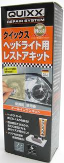 ヘッドライト用レストアキット加工 パッケージ.JPG